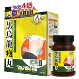 Black Oolong Slimming Capsule